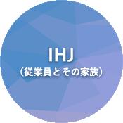 IHJ(従業員とその家族)